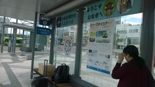 Chỗ đón bus từ sân bay Komatsu