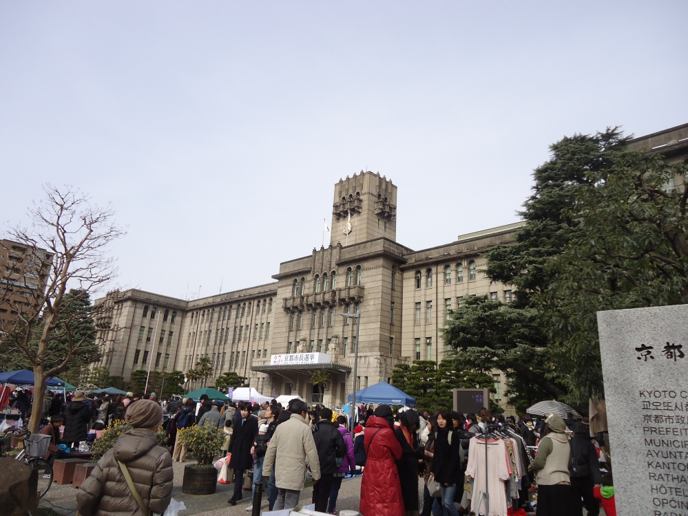 FlyMarket Bazzar Kyoto City Hall